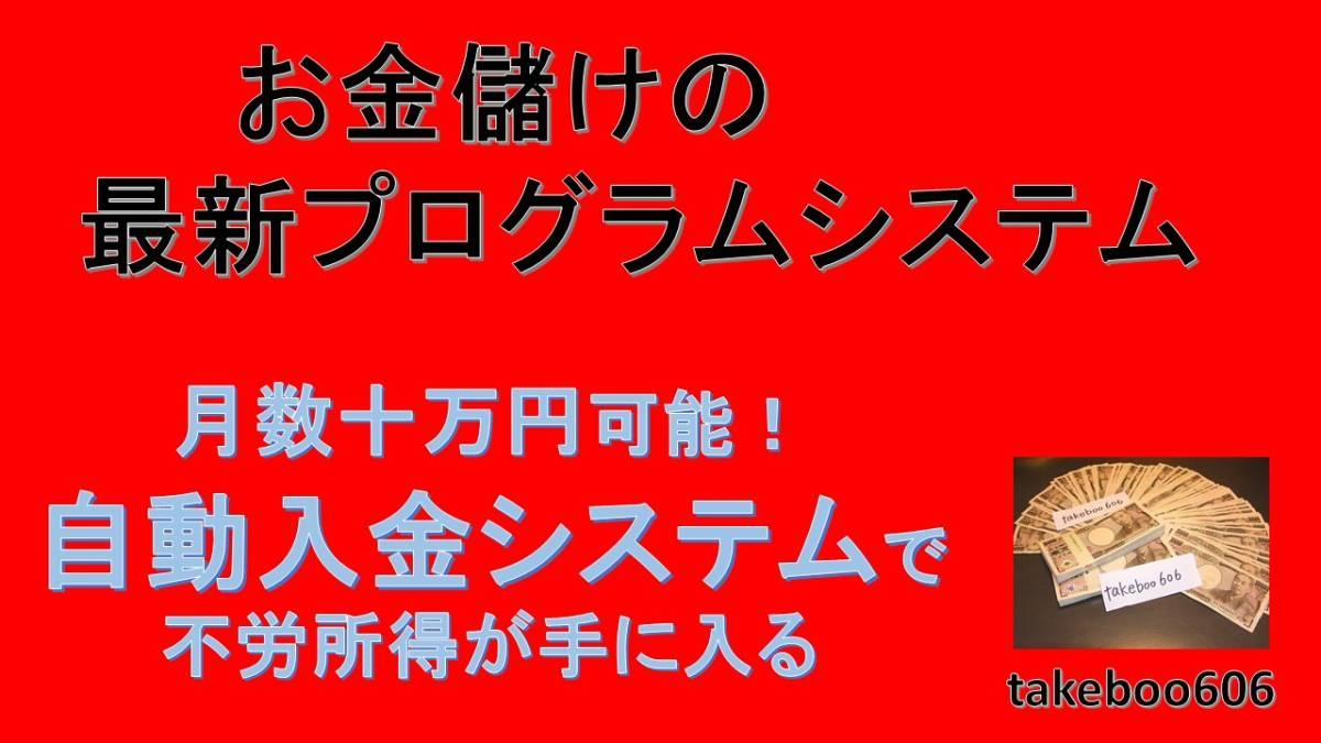 ■お金儲けのプログラムシステム■三代目 関ジャニ ミスチル AKB48 B'z 西野カナ AAA ゆず 嵐 のコンサート グッズ チケット CDも買える!