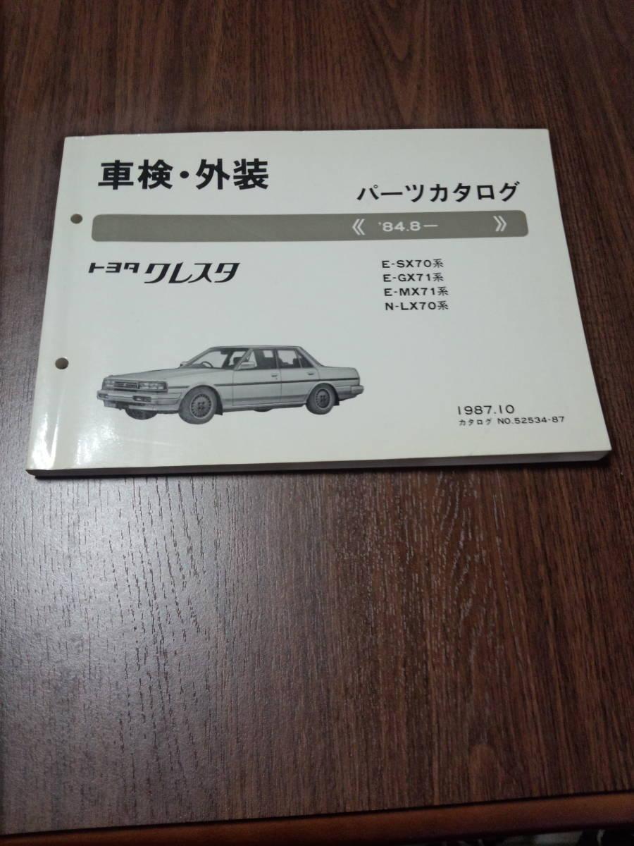 当時物 GX71 クレスタ 車検・外装 パーツカタログ