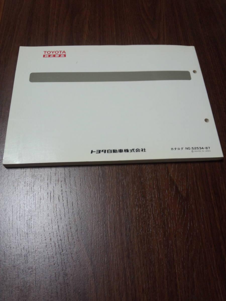 当時物 GX71 クレスタ 車検・外装 パーツカタログ _画像2