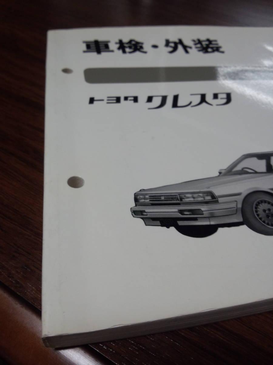 当時物 GX71 クレスタ 車検・外装 パーツカタログ _画像3