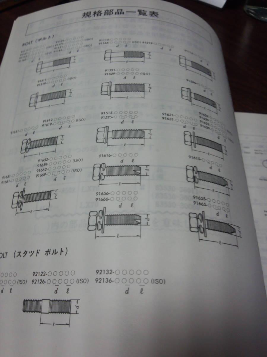 当時物 GX71 クレスタ 車検・外装 パーツカタログ _画像4