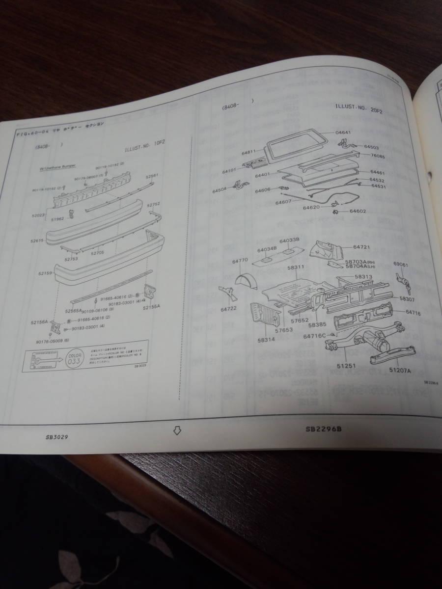 当時物 GX71 クレスタ 車検・外装 パーツカタログ _画像7