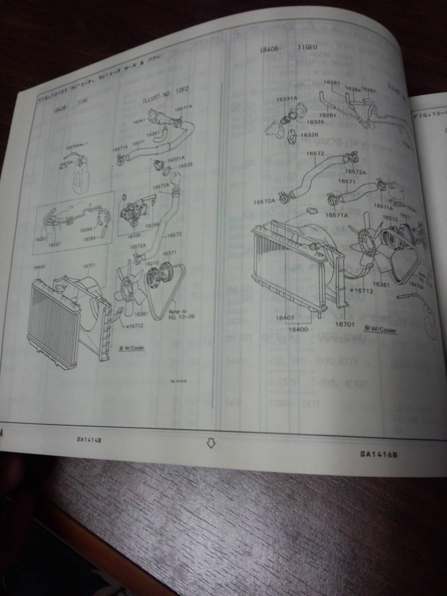 当時物 GX71 クレスタ 車検・外装 パーツカタログ _画像8