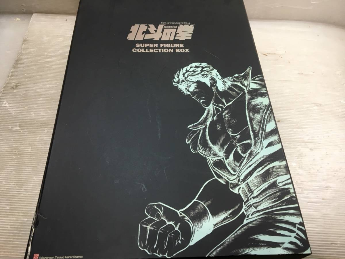 (9)北斗の拳 世紀末救世主伝説 SUPER FIGURE COLLECTION BOX フィギュア コレクション ボックス