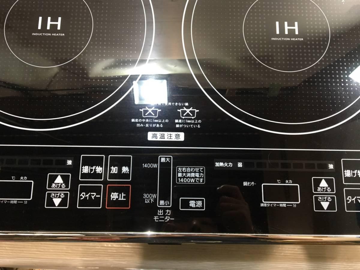(73)2017年製 山善 YAMAZEN 2口IH調理器 IHW- S1460G_画像2