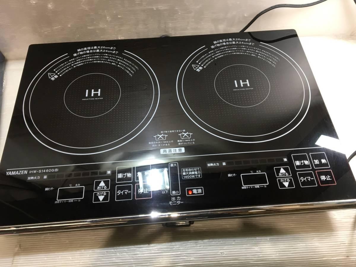 (73)2017年製 山善 YAMAZEN 2口IH調理器 IHW- S1460G