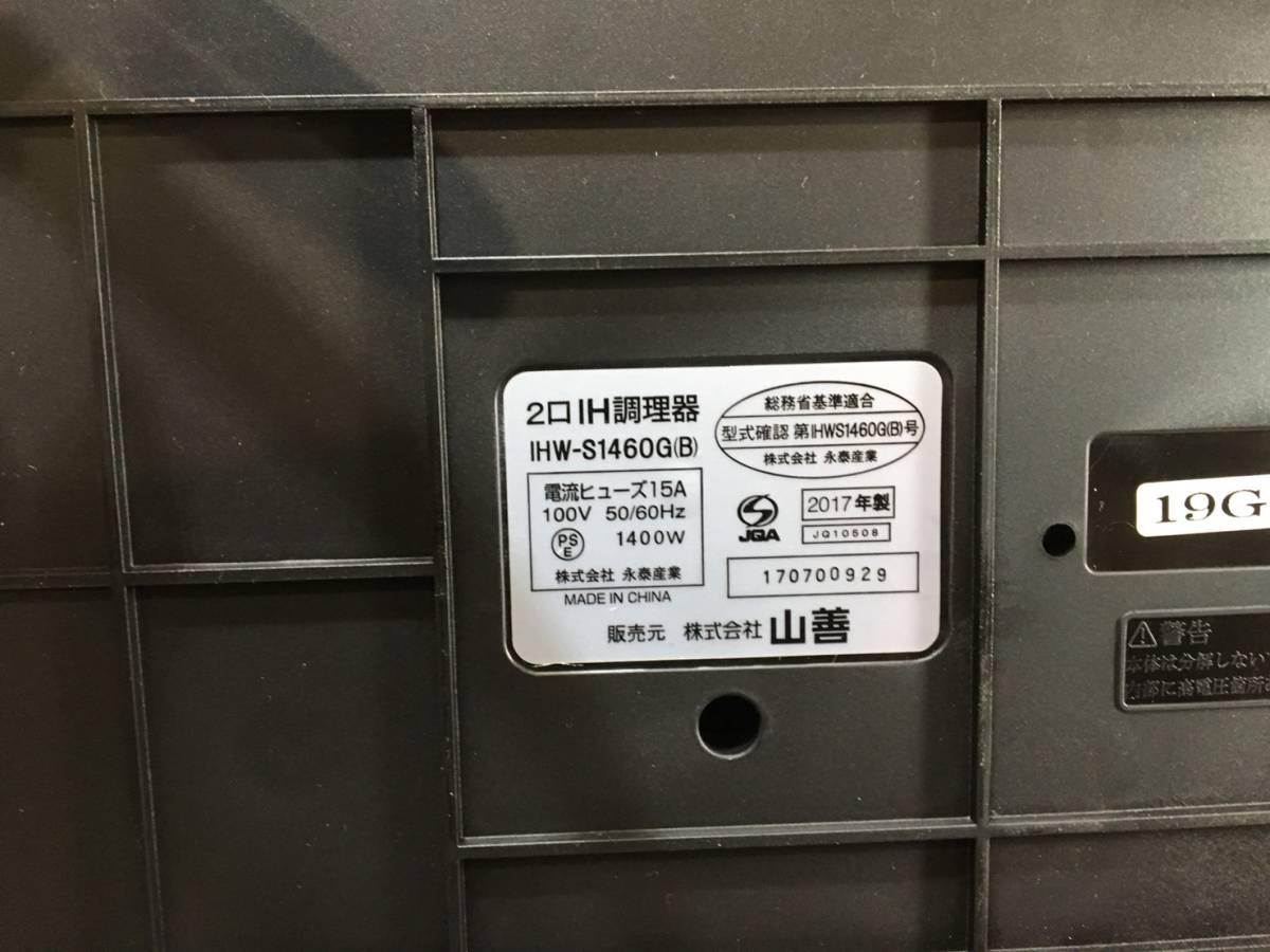 (73)2017年製 山善 YAMAZEN 2口IH調理器 IHW- S1460G_画像3