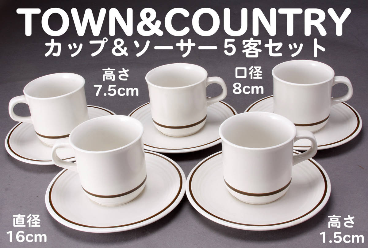 TOWN&COUNTRY タウン&カントリー カップ&ソーサー5客セット 口径8cm 高さ7.5cm 直径16㎝ 中古 KA-6907_画像1