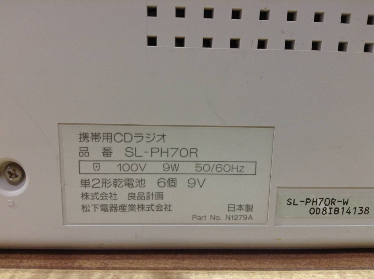 c◇051534 無印良品 松下電器 携帯用CDラジオ SL-PH70R _画像