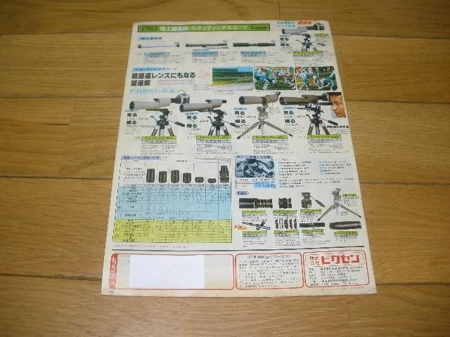 【カタログ】 ビクセン 82-A_画像8