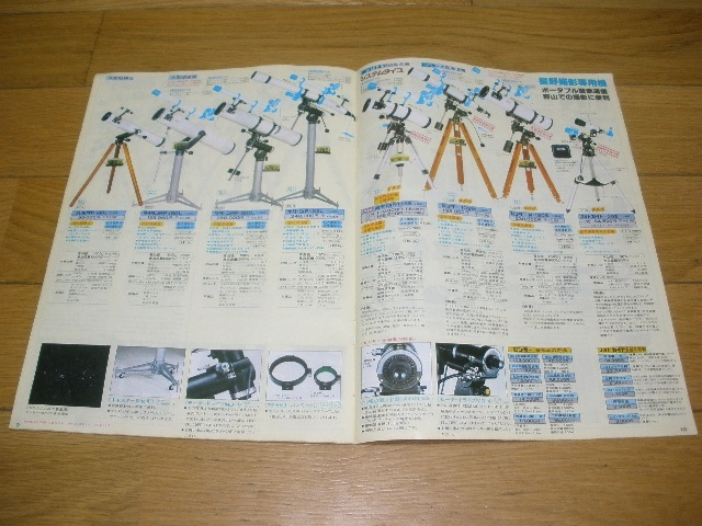 【カタログ】 ビクセン 82-A_画像5