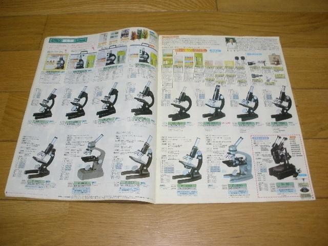 【カタログ】 ビクセン 82-A_画像3