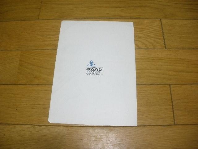 【カタログ】 TS式100mm100反射赤道儀1型 _画像3