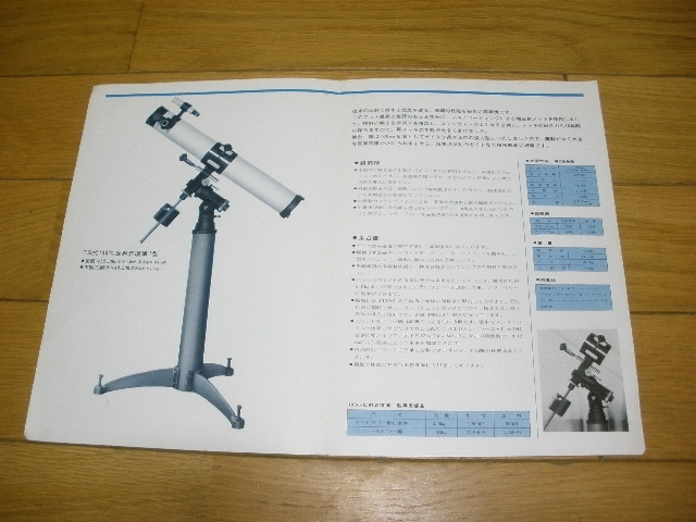 【カタログ】 TS式100mm100反射赤道儀1型 _画像2