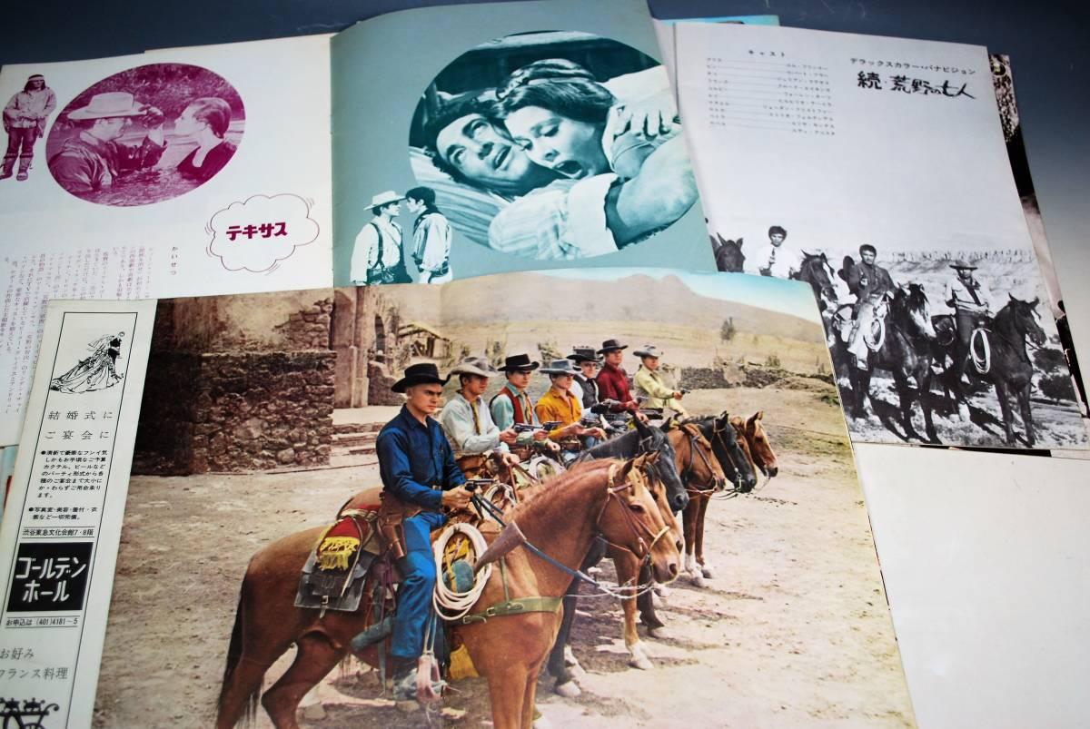◆1960年代 都内封切館映画パンフレット8冊 「荒野の七人」「テキサス」「テレマークの要塞」「さすらいの一匹狼」「真昼の用心棒」他_画像4