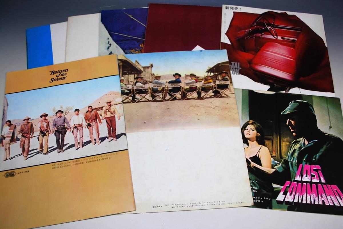 ◆1960年代 都内封切館映画パンフレット8冊 「荒野の七人」「テキサス」「テレマークの要塞」「さすらいの一匹狼」「真昼の用心棒」他_画像8