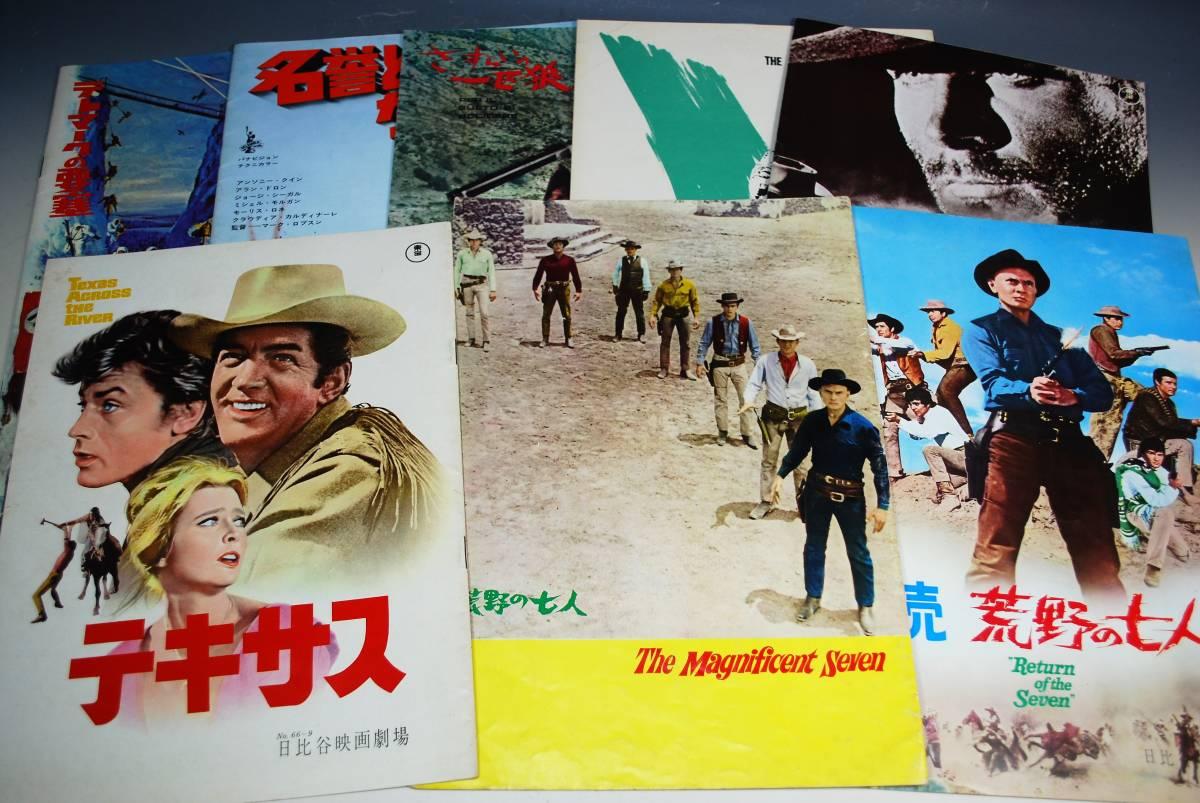 ◆1960年代 都内封切館映画パンフレット8冊 「荒野の七人」「テキサス」「テレマークの要塞」「さすらいの一匹狼」「真昼の用心棒」他