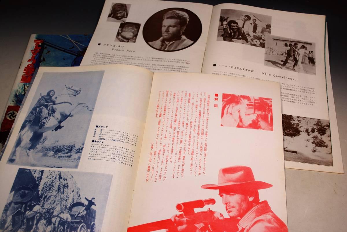 ◆1960年代 都内封切館映画パンフレット8冊 「荒野の七人」「テキサス」「テレマークの要塞」「さすらいの一匹狼」「真昼の用心棒」他_画像6