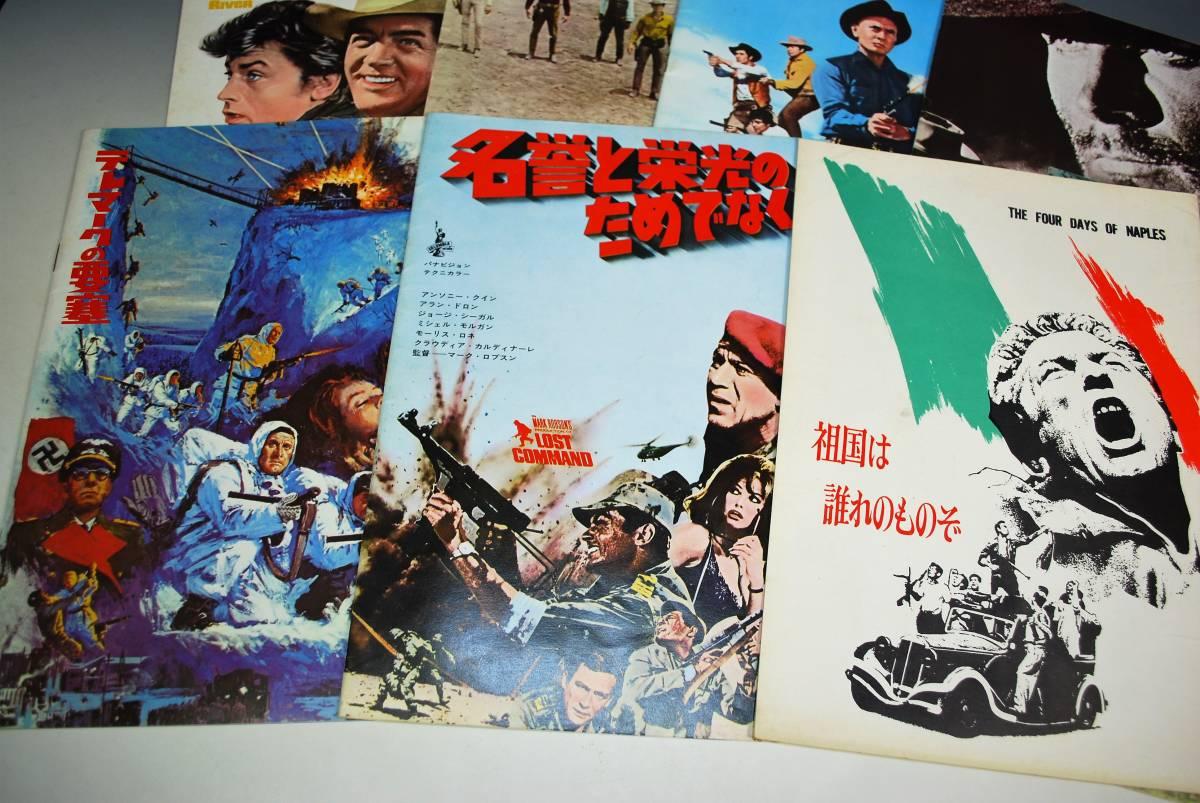 ◆1960年代 都内封切館映画パンフレット8冊 「荒野の七人」「テキサス」「テレマークの要塞」「さすらいの一匹狼」「真昼の用心棒」他_画像2