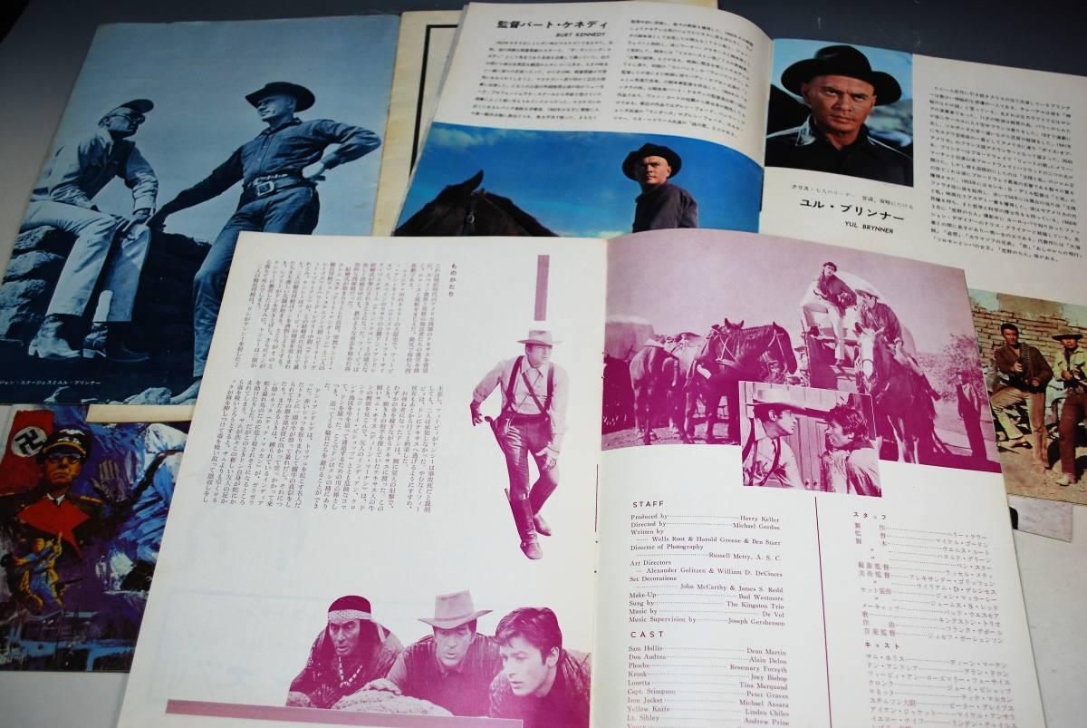 ◆1960年代 都内封切館映画パンフレット8冊 「荒野の七人」「テキサス」「テレマークの要塞」「さすらいの一匹狼」「真昼の用心棒」他_画像5