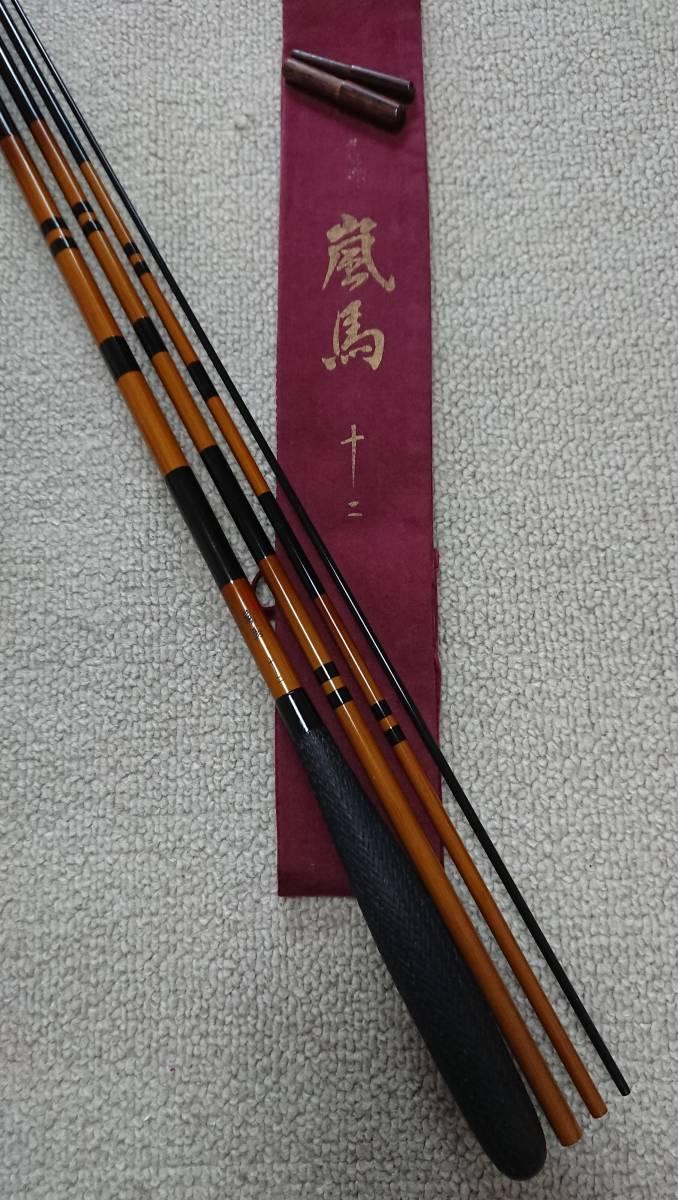 シマノ 飛天弓 嵐馬 12尺 美品