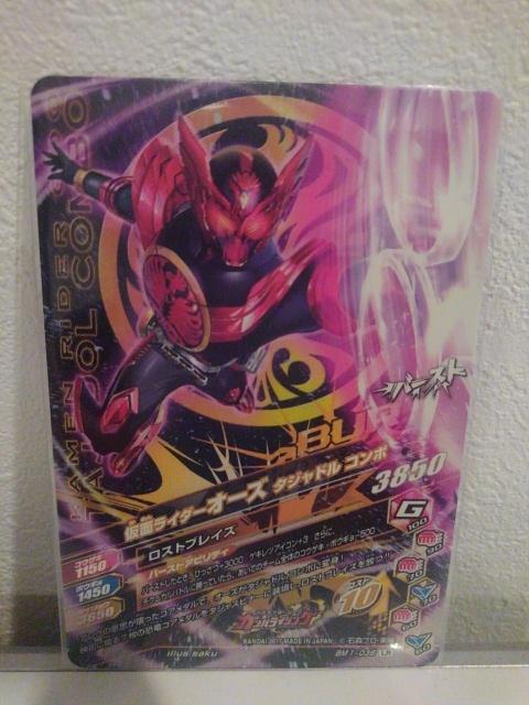 【超人気】ガンバライジングBM1-038 LR仮面ライダーオーズ タジャドルコンボ_画像2