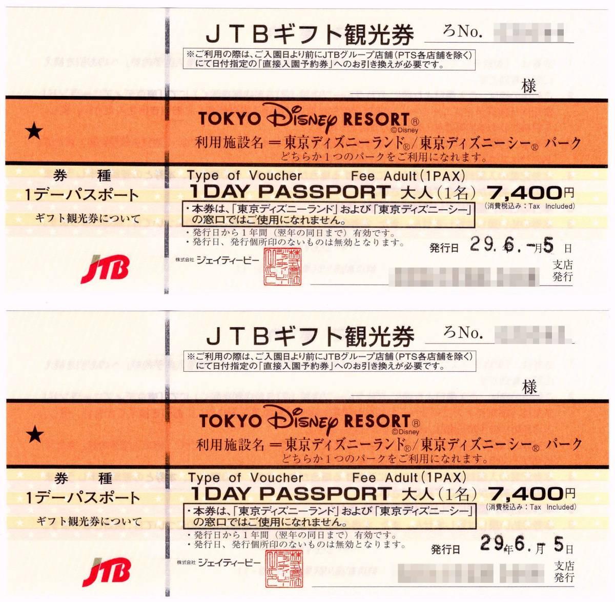 jtb 東京ディズニーリゾートの値段と価格推移は?|25件の売買情報を集計