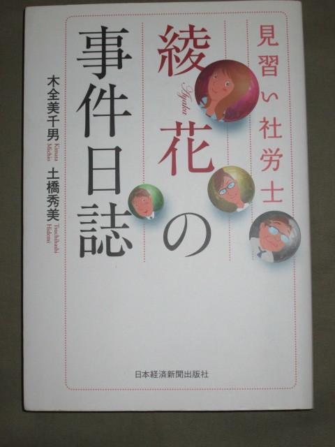 ◆見習い社労士綾花の事件日誌<社会保険労務士◆