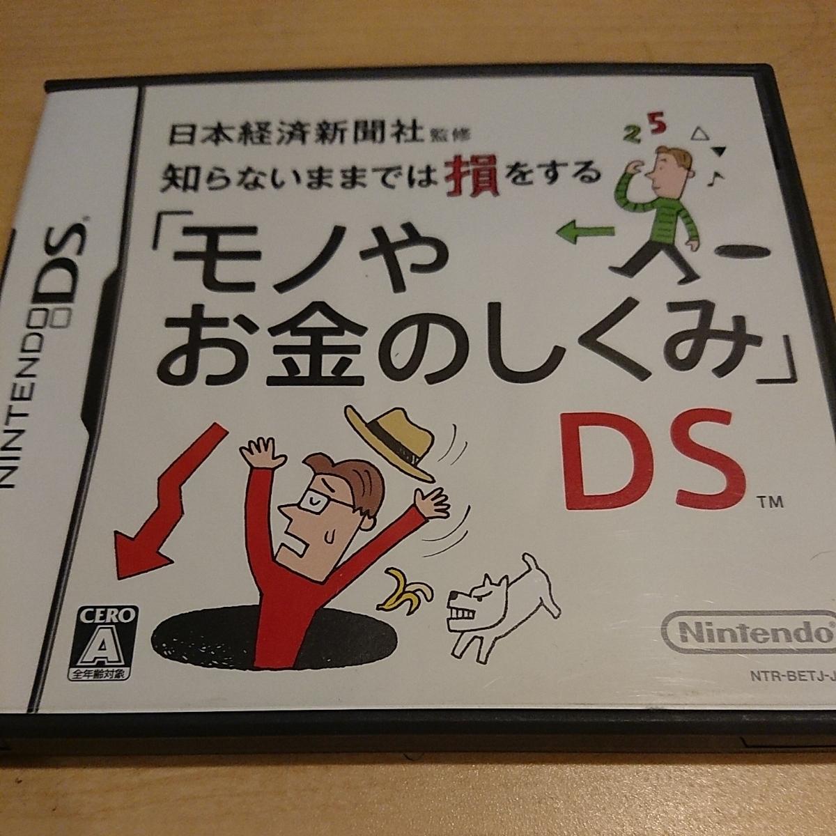 日本経済新聞社監修 知らないままでは損をする「モノやお金のしくみ」DS 美品 送料164円_画像1