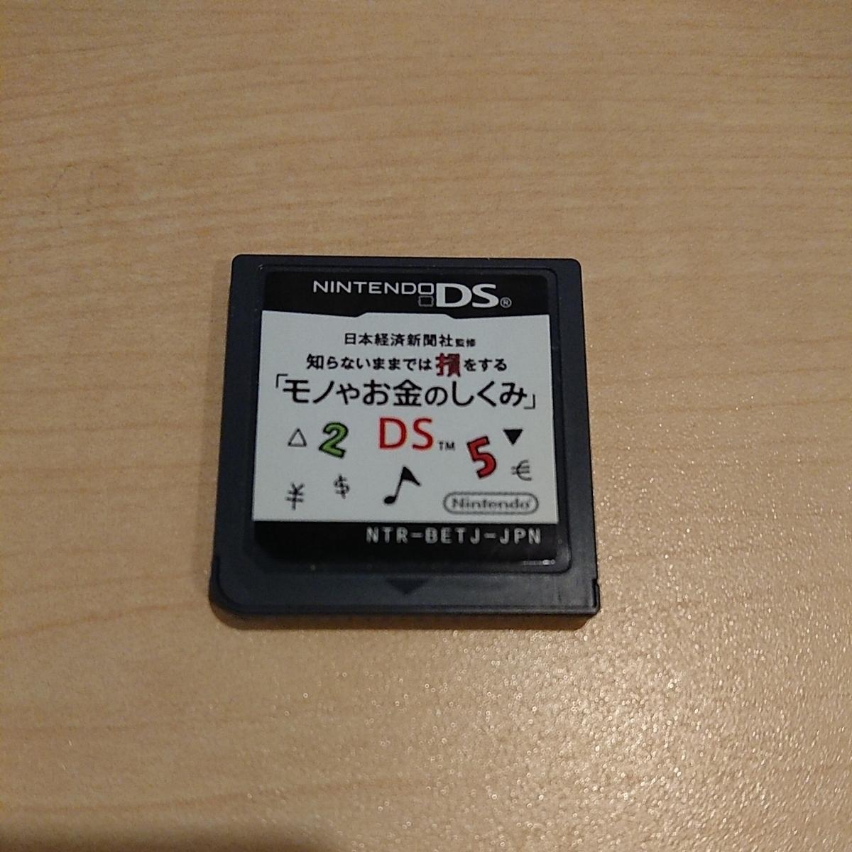 日本経済新聞社監修 知らないままでは損をする「モノやお金のしくみ」DS 美品 送料164円_画像5