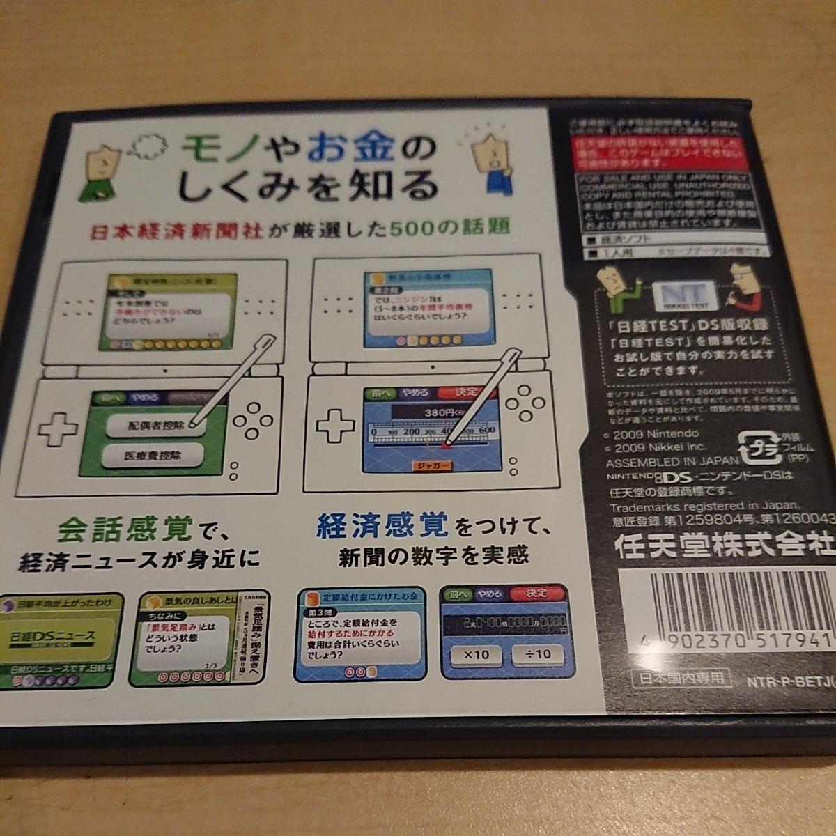 日本経済新聞社監修 知らないままでは損をする「モノやお金のしくみ」DS 美品 送料164円_画像2
