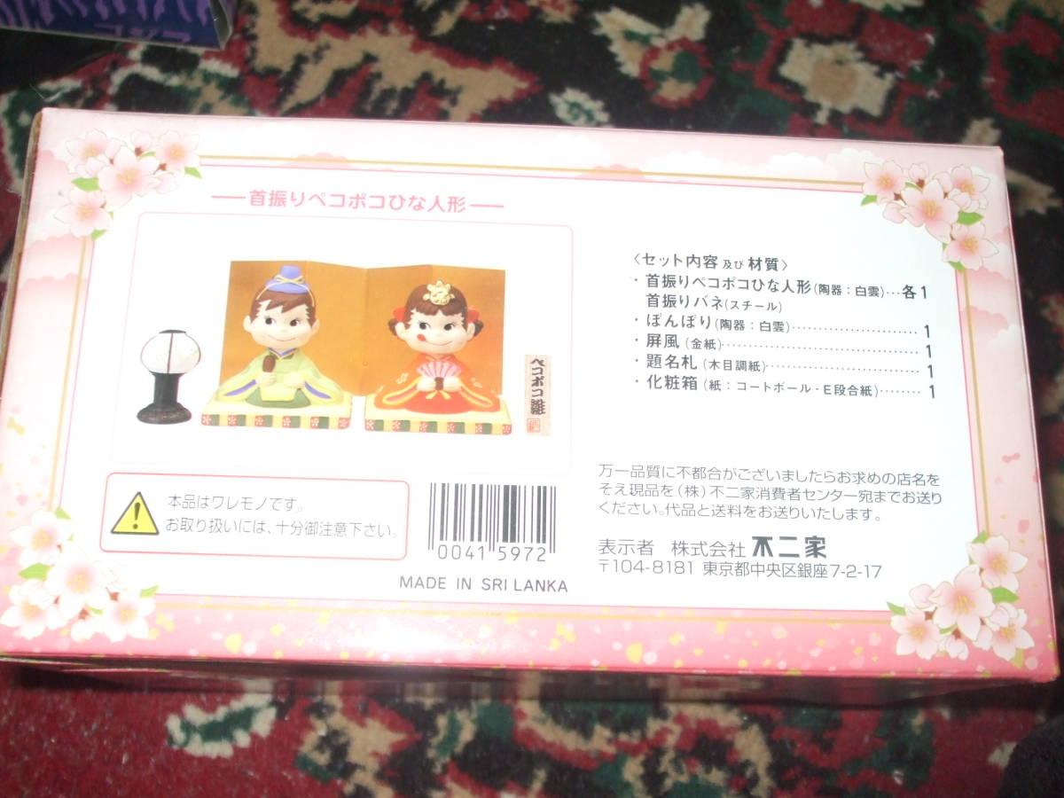☆【不二家 】 新品 未使用 陶器製 ペコポコ ひな人形 首振り ペコちゃん ポコちゃん です。_画像4