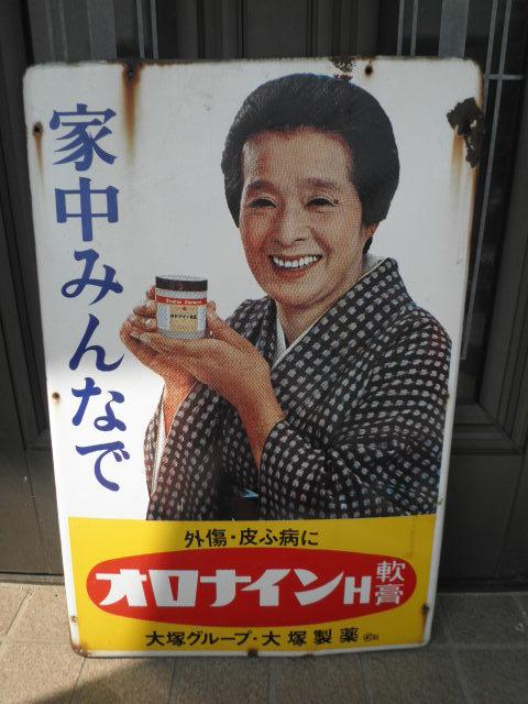 昭和レトロ オロナイン軟膏 浪花千栄子  大塚製薬 ホーロー看板