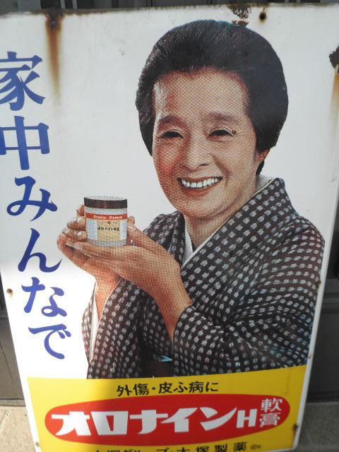 昭和レトロ オロナイン軟膏 浪花千栄子  大塚製薬 ホーロー看板_画像2