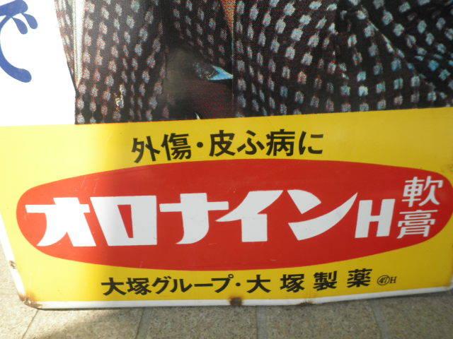 昭和レトロ オロナイン軟膏 浪花千栄子  大塚製薬 ホーロー看板_画像3
