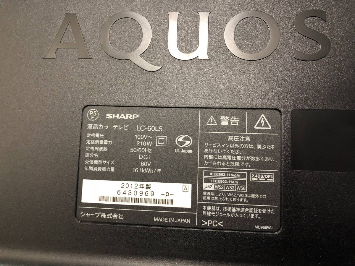 S☆642 SHARP AQUOS 3D対応 クアトロン LC-60L5 直接引き取りも可_画像5