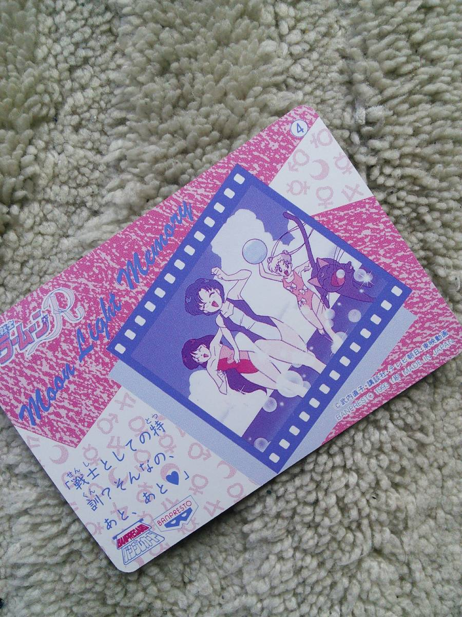 4水野亜美★ビンテージ中古1993年約25年前!★セーラームーンR★8.6*6㎝★送料84円です。よろしくお願いします_画像2
