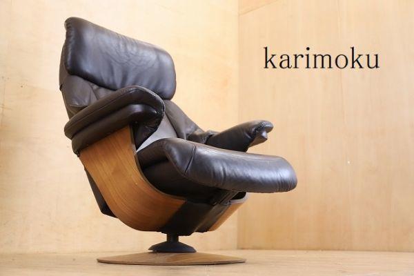 美品 karimokuカリモク ザ・ファースト 29万「RU73」 Lサイズ 本革ウォールナットリクライニングソファ パーソナルチェア アームTHE FIRST
