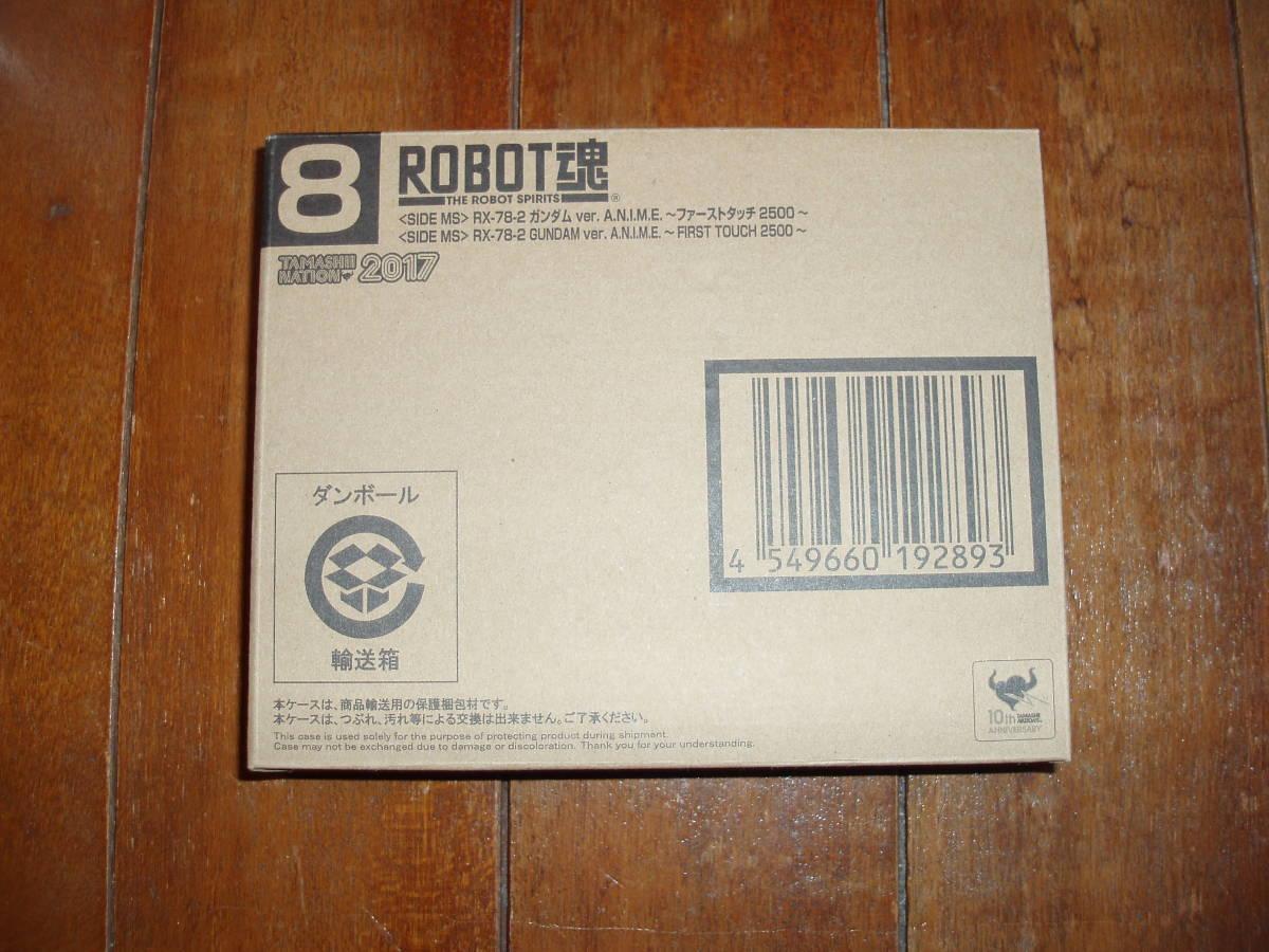 未開封 魂ウェブ限定 抽選販売  ROBOT魂  RX-78-2 ガンダム Ver. A.N.I.M.E ~ファーストタッチ2500~_画像2