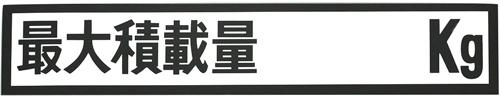 ◆メール100円◆最大積載量 無地 大 東洋マーク ステッカー 8028_画像1
