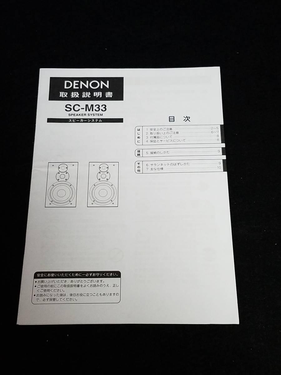 マニュアルのみの出品です M042 スピーカーシステムマニュアルのみの出品です SC-M33 DENON 取扱説明書 _画像1