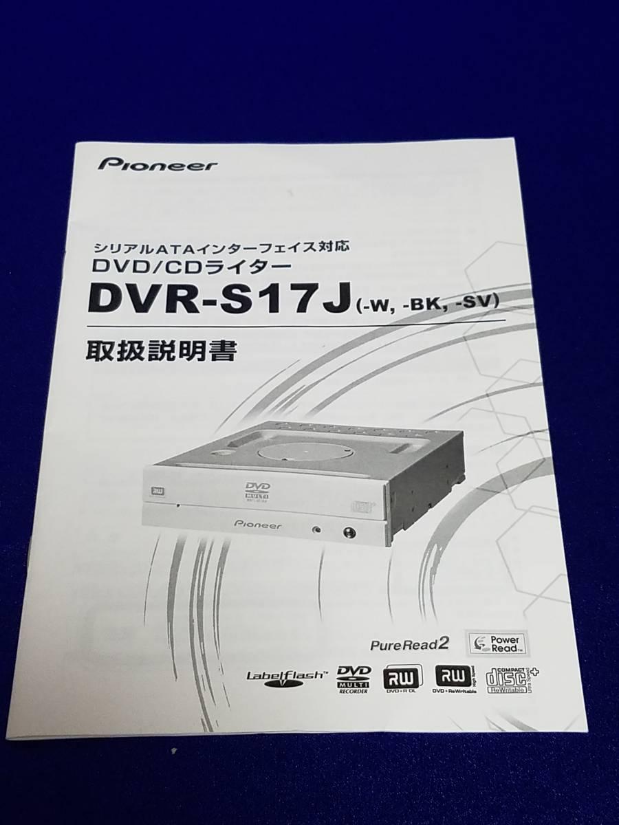 マニュアルのみの出品です M215 DVR-S17J-W -BK -SV シリアルATAインタフェース対応 DVD/CDライターマニュアルのみの出品_画像1