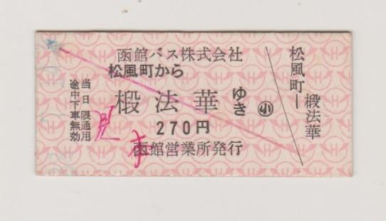 ★函館バス 松風町から椴法華ゆき 乗車券 見本★