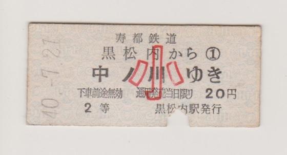 ★寿都鉄道 黒松内から中ノ川ゆき 小人 乗車券★
