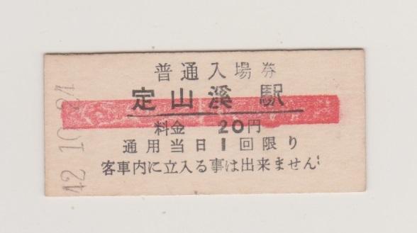 ★定山渓鉄道 定山渓駅 20円 入場券★