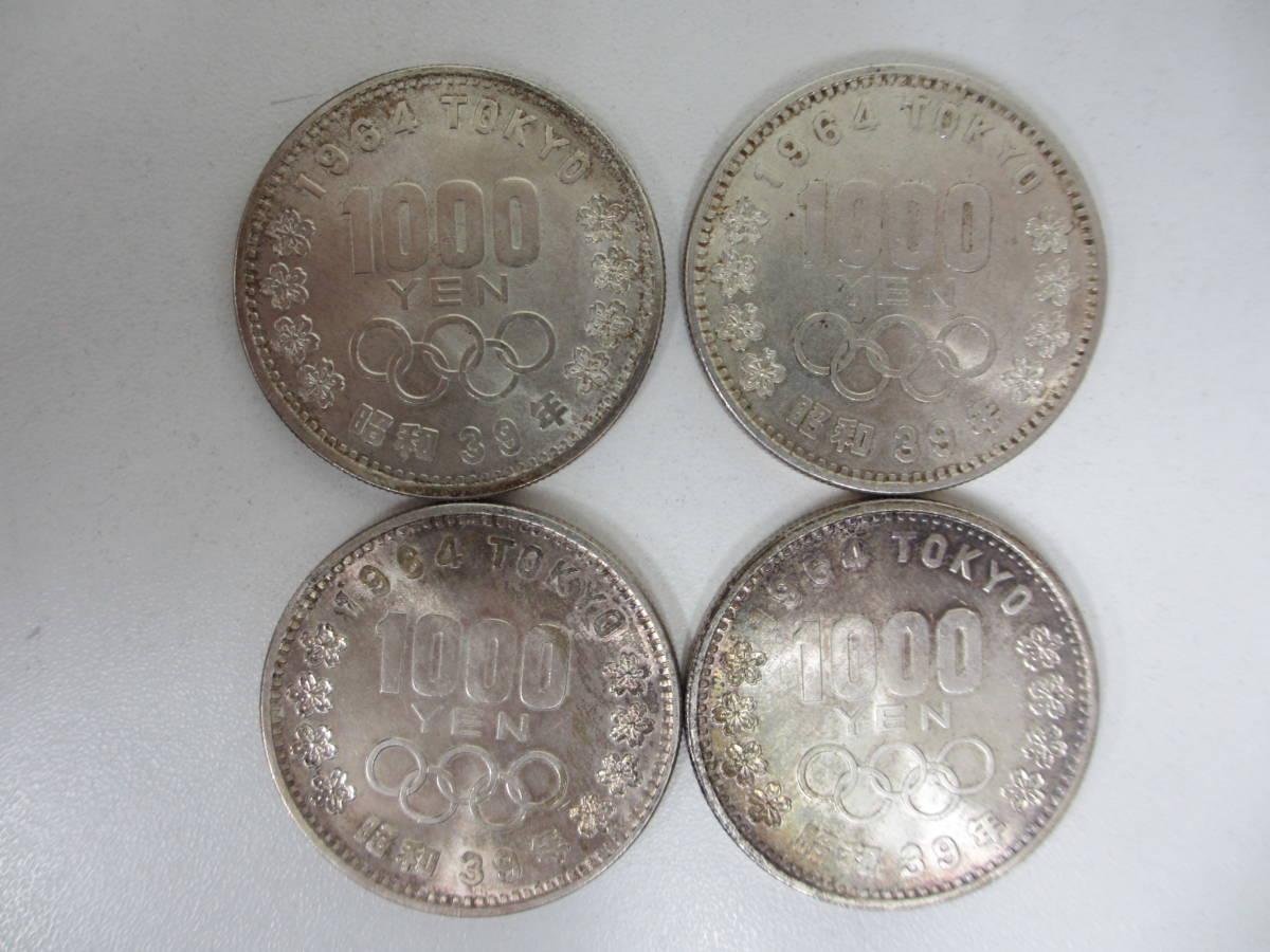 1000円銀貨 東京オリンピック 4枚 千円 貨幣 硬貨 銀貨