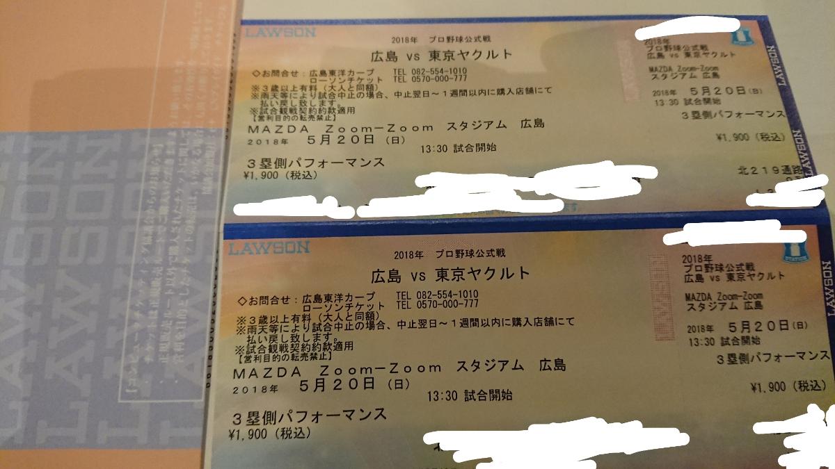 5/20(日) 広島東洋カープ VS ヤクルトスワローズ 3塁側パフォーマンス(カープ応援可)新席 4枚4連番