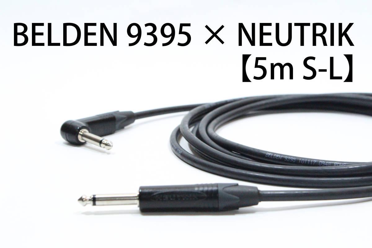 BELDEN 9395 × NEUTRIK【5m S-L】送料無料 シールド ケーブル ギター ベース ベルデン ノイトリック_画像1
