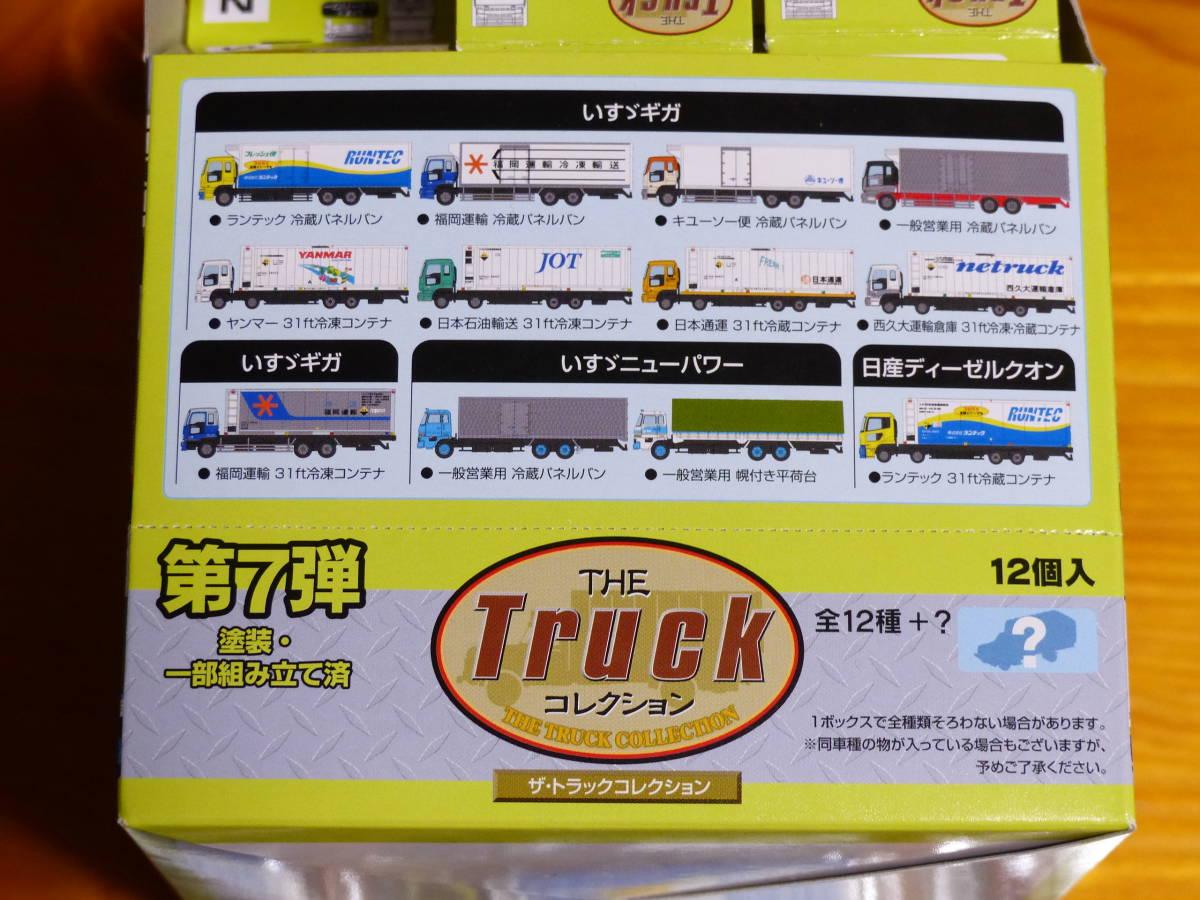 ★即決 1/150 トラックコレクション 7弾 開封済み BOX トラック トレーラー デコトラ トミーテック_画像3