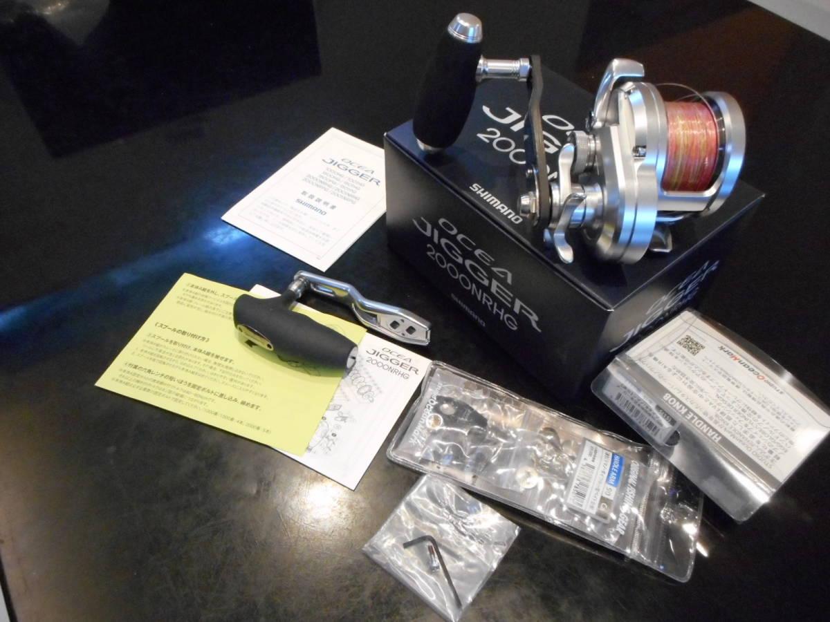 シマノ 17 オシアジガー 2000NRHG スタジオオーシャンマークハンドル付 3回使用